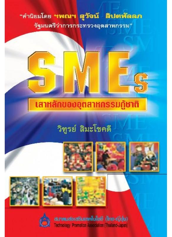 SMEs : เสาหลักของอุตสาหกรรมกู้ชาติ