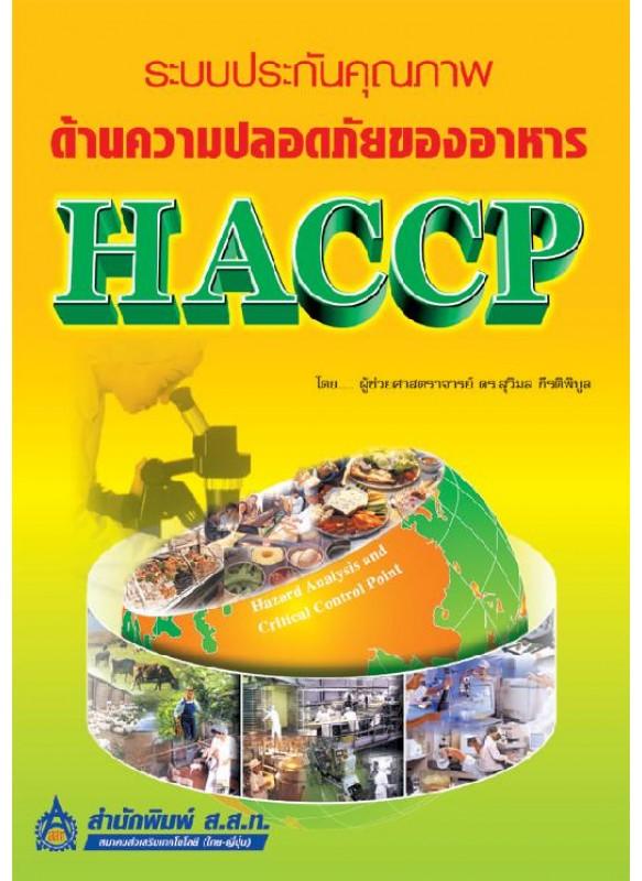 ระบบประกันคุณภาพด้านความปลอดภัยของอาหาร ; HACCP