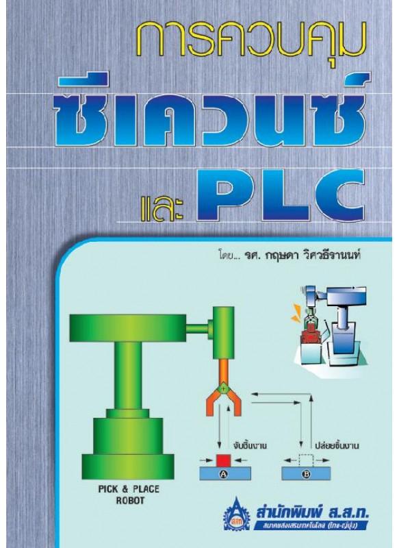 การควบคุมซีเควนซ์ และ PLC