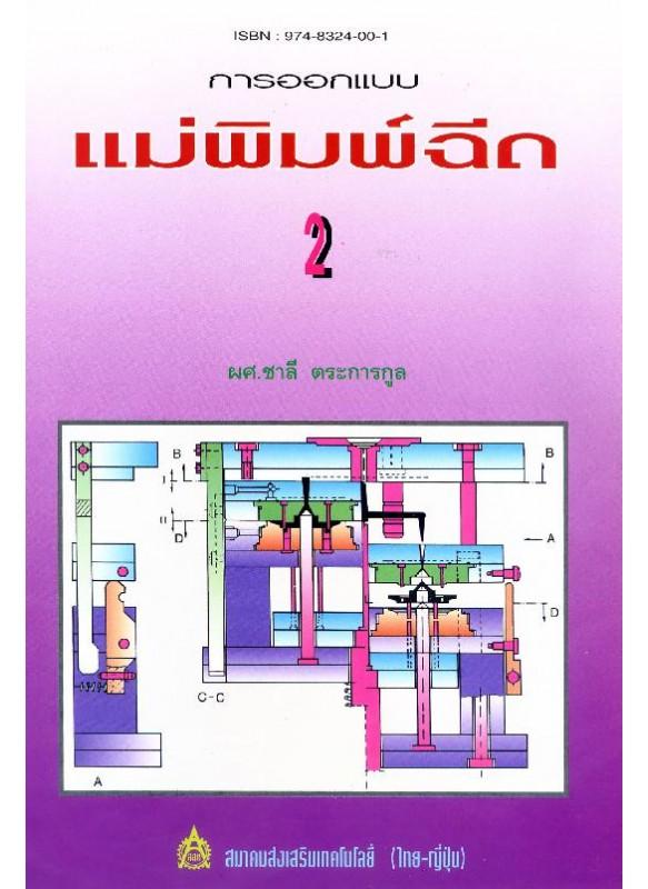 การออกแบบแม่พิมพ์ฉีด 2