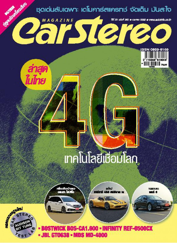 Car Stereo Vol. APR 2015