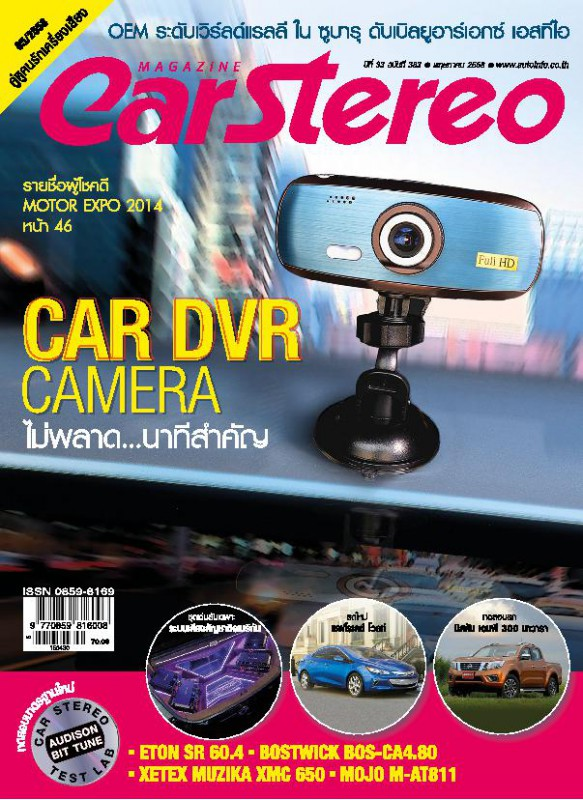 Car Stereo Vol. MAY 2015