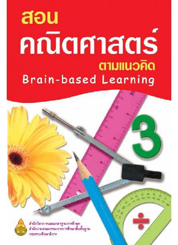 สอนคณิตศาสตร์ ตามแนวคิด Brain-based Learning