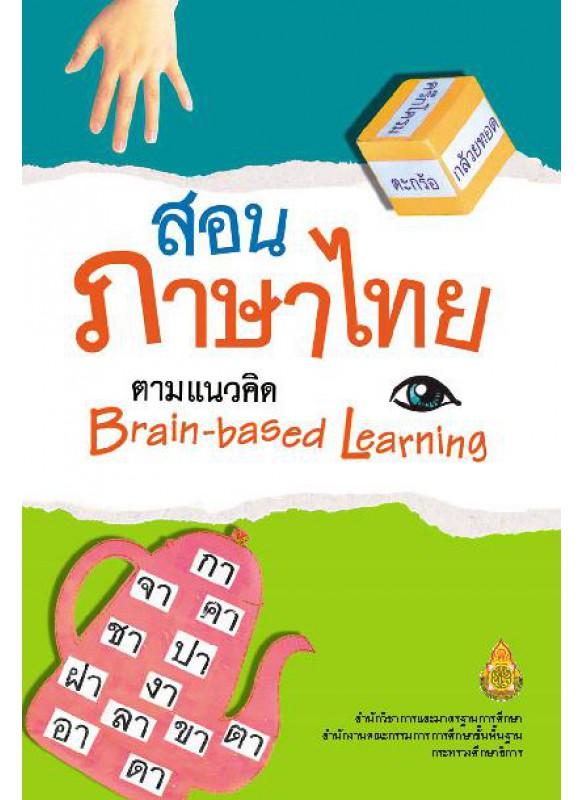 สอนภาษาไทย ตามแนวคิด Brain-based Learning