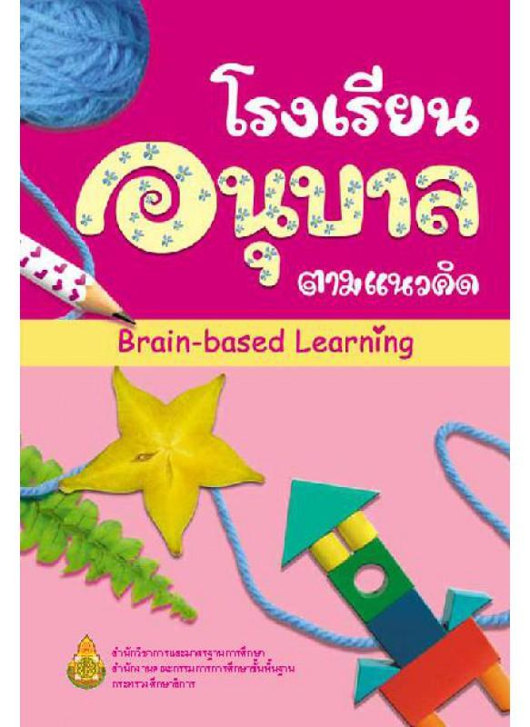 รงเรียนอนุบาล ตามแนวคิด Brain-based Learning