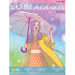 นิตยสาร นิยาย Zommag (51)