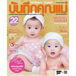 นิตยสาร บันทึกคุณแม่ (Mothers' Digest ) (0)