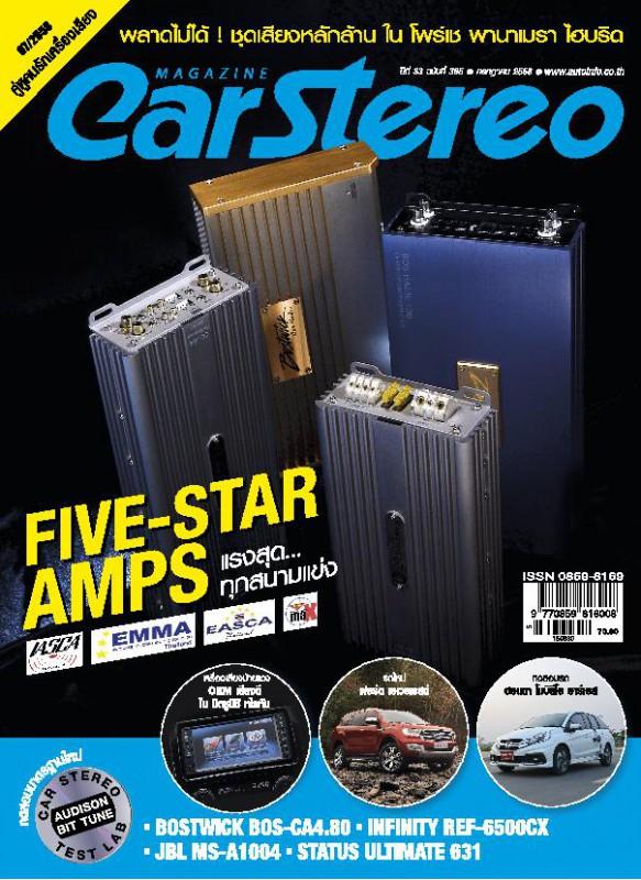 CarStereo Vol. JULY 2015