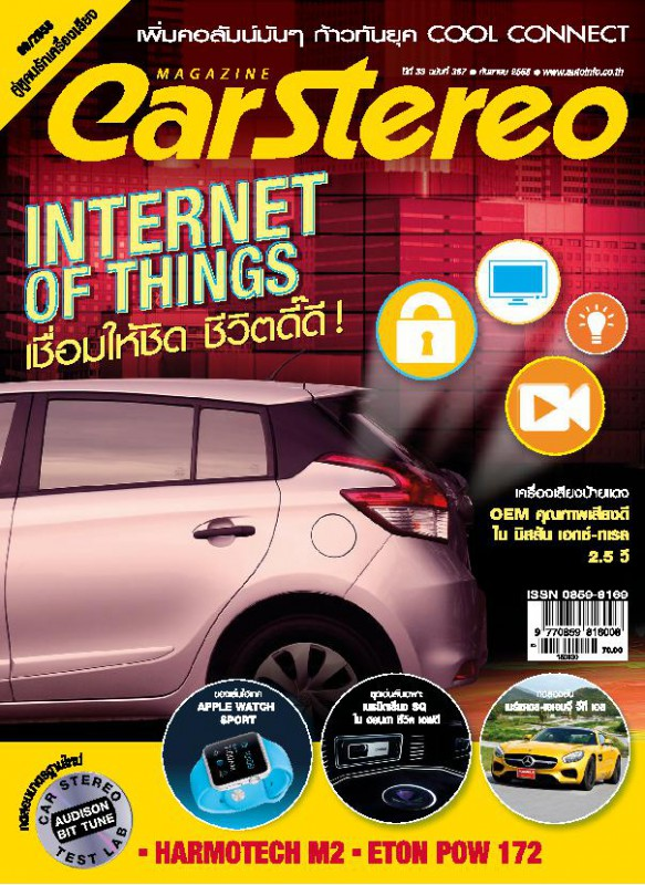 CarStereo Vol. SEPTEMBER   2015