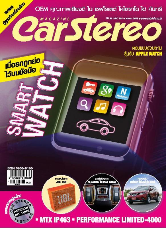 CarStereo Vol. OCTOBER  2015