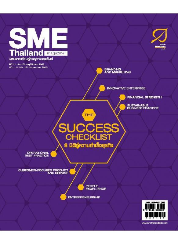 SME Thailand November 2015