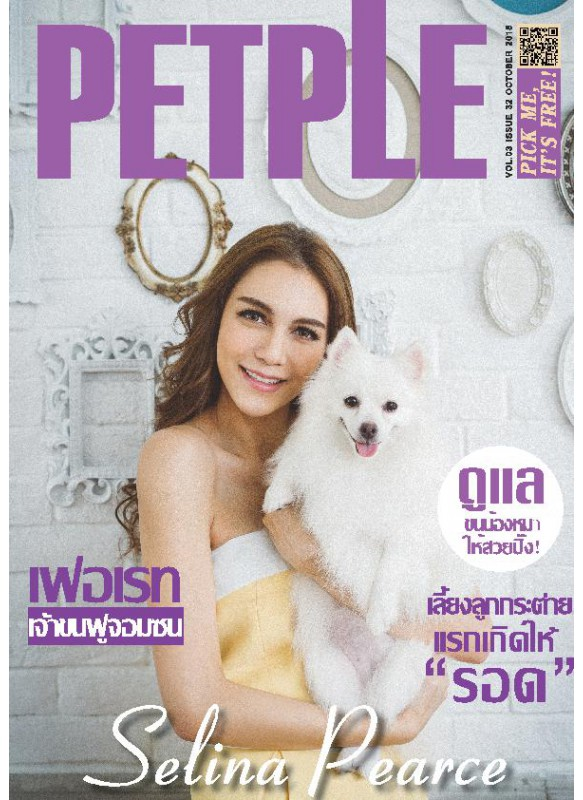 PetpleMagazine Issue 32 October 2015