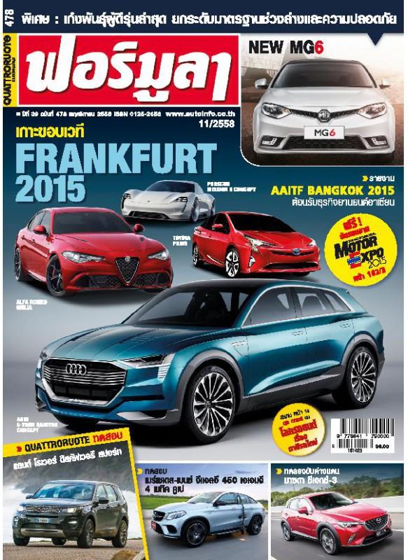 Formula Vol. NOVEMBER 2015