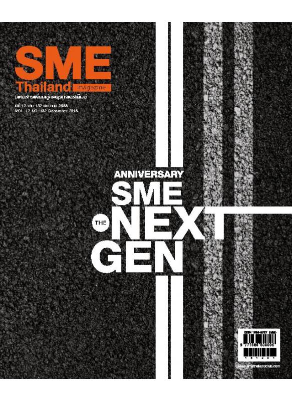 SME Thailand December_2015