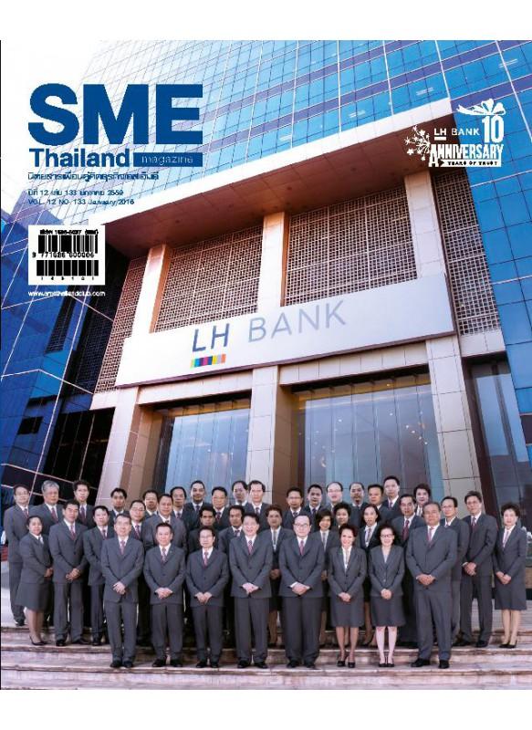 SME Thailand January 2016