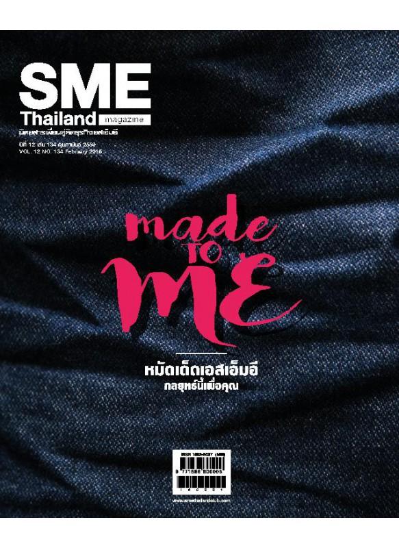 SME Thailand February 2016