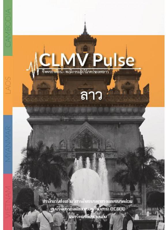 CLMV Pulse  ชีพจรอาเซียน - พฤติกรรมผู้บริโภคประเทศลาว 2013