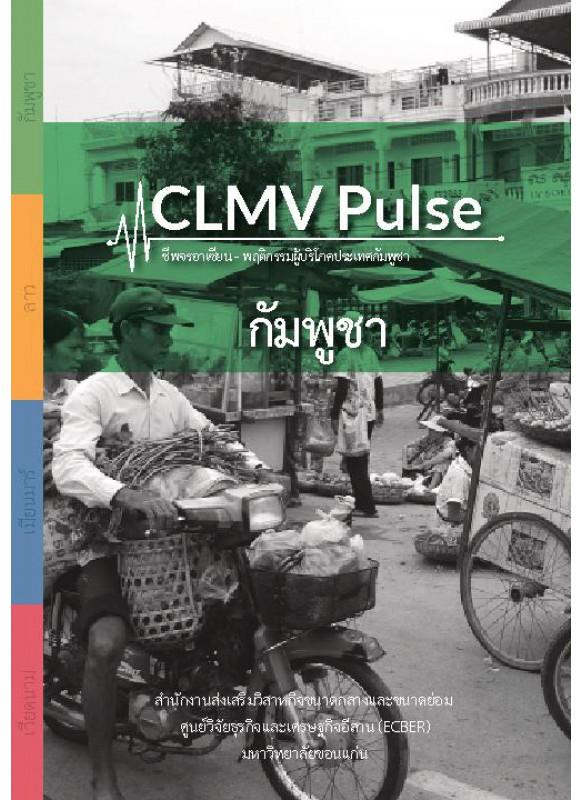 CLMV Pulse  ชีพจรอาเซียน - พฤติกรรมผู้บริโภคประเทศกัมพูชา 2013