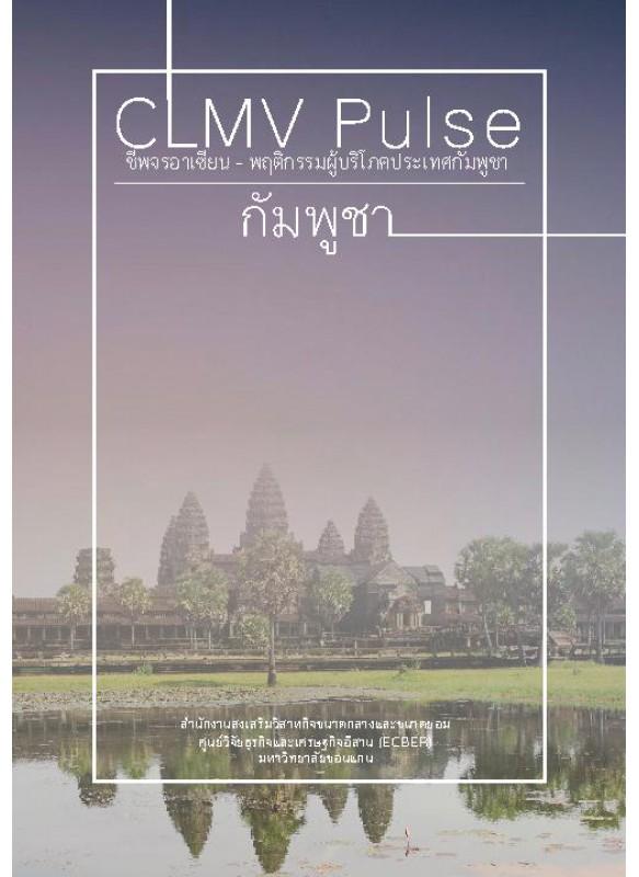 CLMV Pulse  ชีพจรอาเซียน - พฤติกรรมผู้บริโภคประเทศกัมพูชา 2014