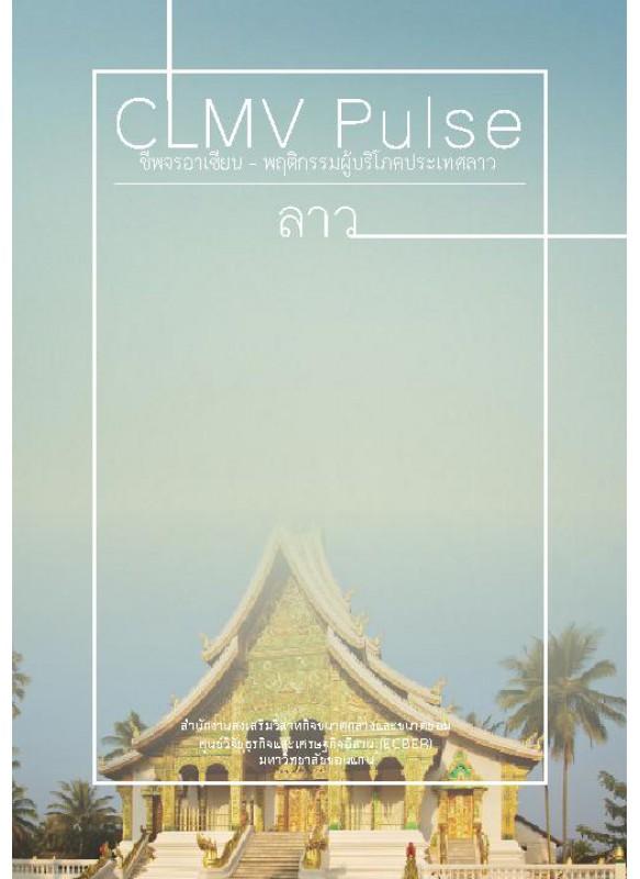 CLMV Pulse  ชีพจรอาเซียน - พฤติกรรมผู้บริโภคประเทศลาว 2014