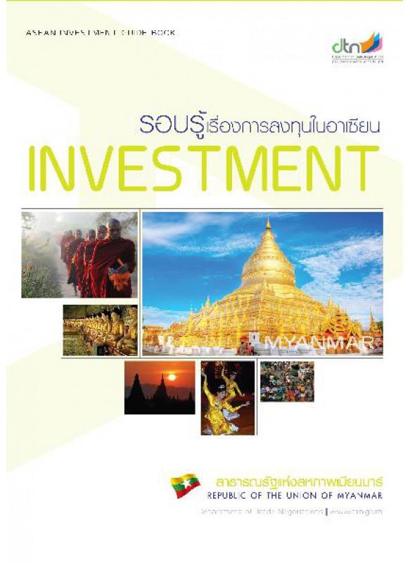 รอบรู้เรื่องการลงทุนในอาเซียน : สาธารณรัฐแห่งสหภาพเมียนมาร์