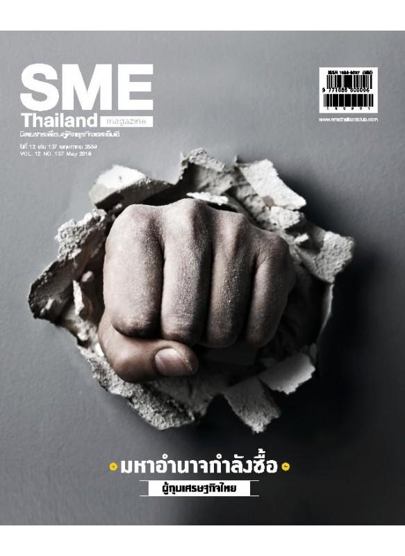 SME Thailand May 2016