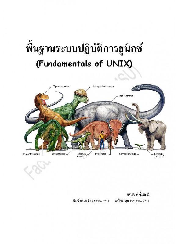 พื้นฐานระบบปฎิบัติการยูนิกซ์ (Fundamental of UNIX)