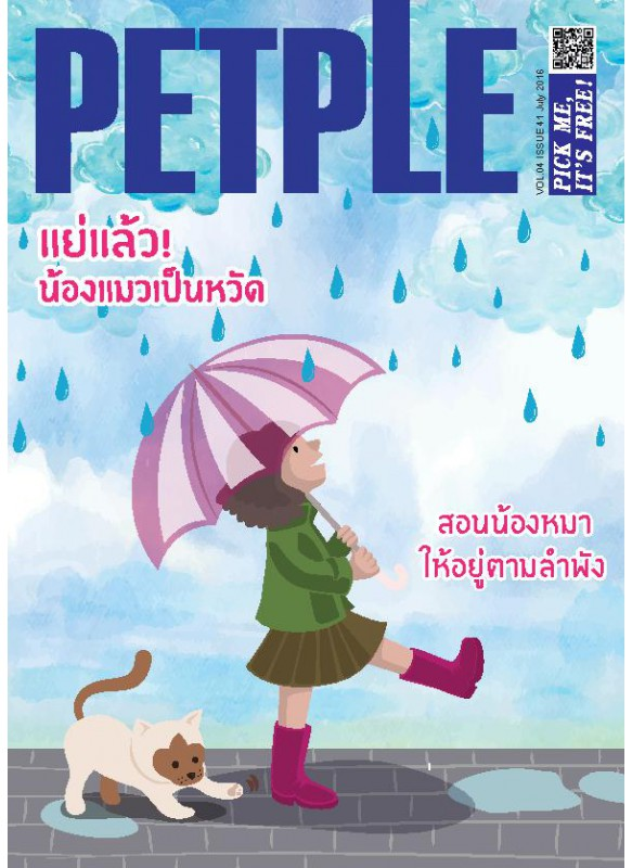 PetpleMagazine Issue 41 July 2016
