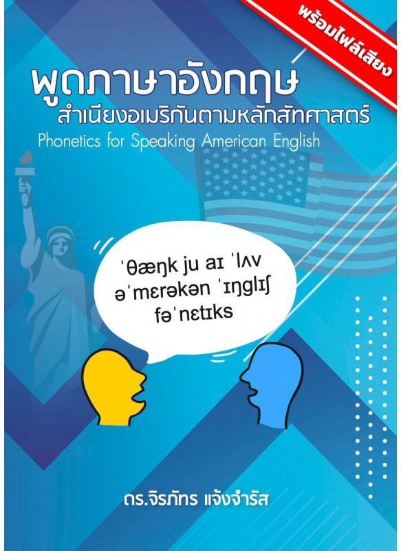 พูดภาษาอังกฤษสำเนียงอเมริกันตามหลักสัทศาสตร์ Phonetics for Speaking American English