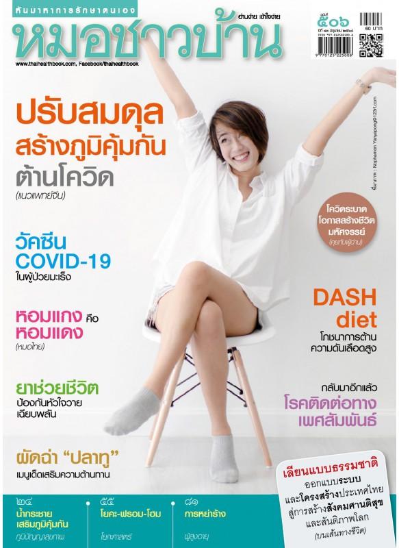 นิตยสารหมอชาวบ้าน ฉบับ 506 มิถุนายน 2564