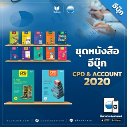 CPD&ACCOUNT (ชุด 12 ปก)