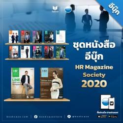 HR Magazine Society 2020 (ชุด 12 ปก)
