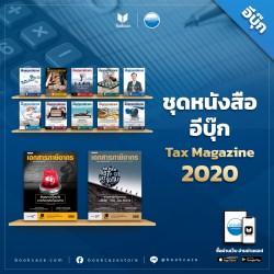 Tax Magazine 2020 (ชุด 12 ปก)