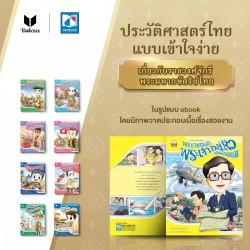 ชุดประวัติศาสตร์ไทยแบบเข้าใจง่าย เกี่ยวกับราชวงศ์จักรี พระมหากษัตริย์ไทย