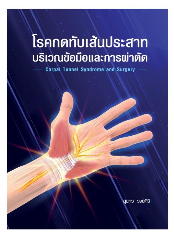 โรคกดทับเส้นประสาทบริเวณข้อมือและการผ่าตัด