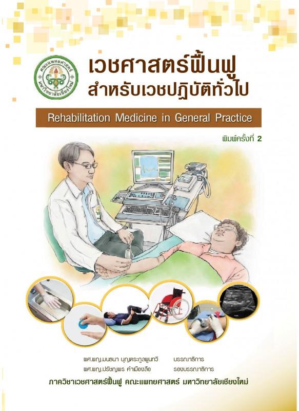 เวชศาสตร์ฟื้นฟูสำหรับเวชปฏิบัติทั่วไป Rehabilitation Medicine in General Practice