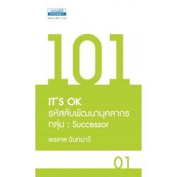 IT'S OK เป็นรหัสลับใน ชุดการพัฒนาบุคลากร (Human Development Series)