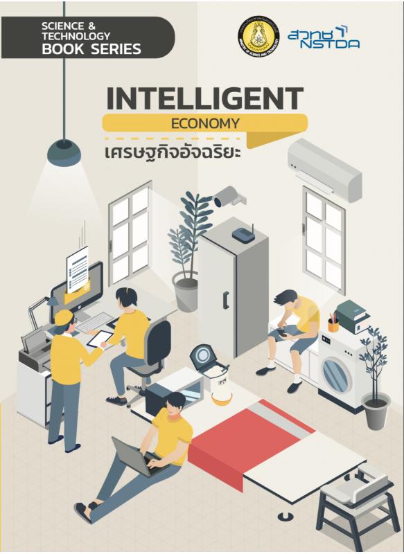 เศรษฐกิจอัจฉริยะ (Intelligent Economy)