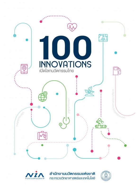 100 INNOVATION เปิดโลกนวัตกรรมไทย