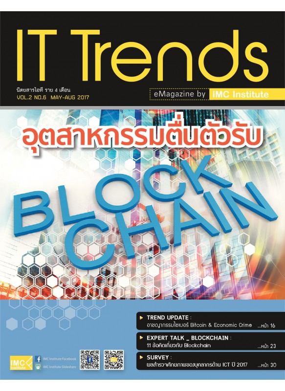 IT Trend อุตสาหกรรมตื่นตัวรับ Block Chain