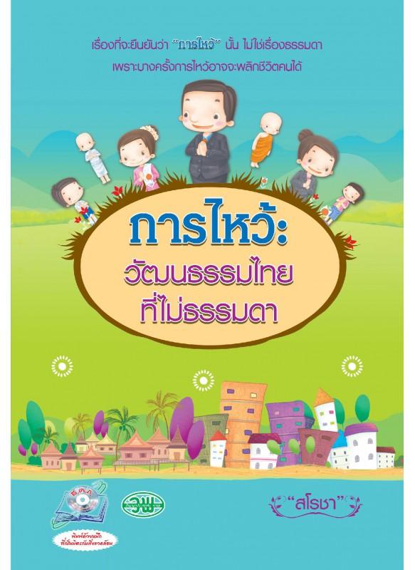 การไหว้วัฒนธรรมไทยที่ไม่ธรรมดา