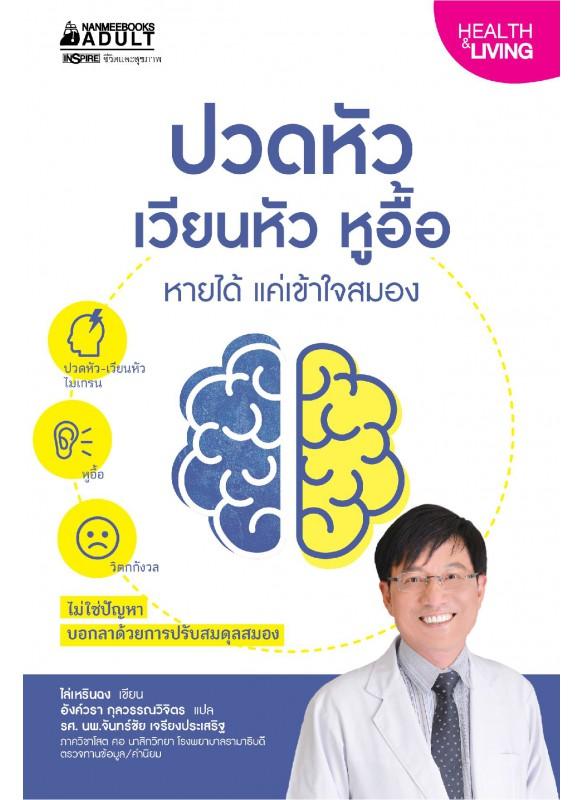 ปวดหัวเวียนหัว หูอื้อ หายได้แค่เข้าใจสมอง