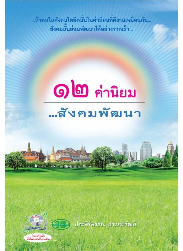 12 ค่านิยมไทยของคนไทย