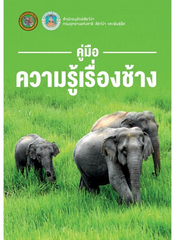 คู่มือความรู้เรื่องช้าง