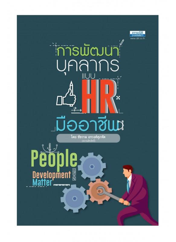 การพัฒนาบุคลากรแบบ HR มืออาชีพ