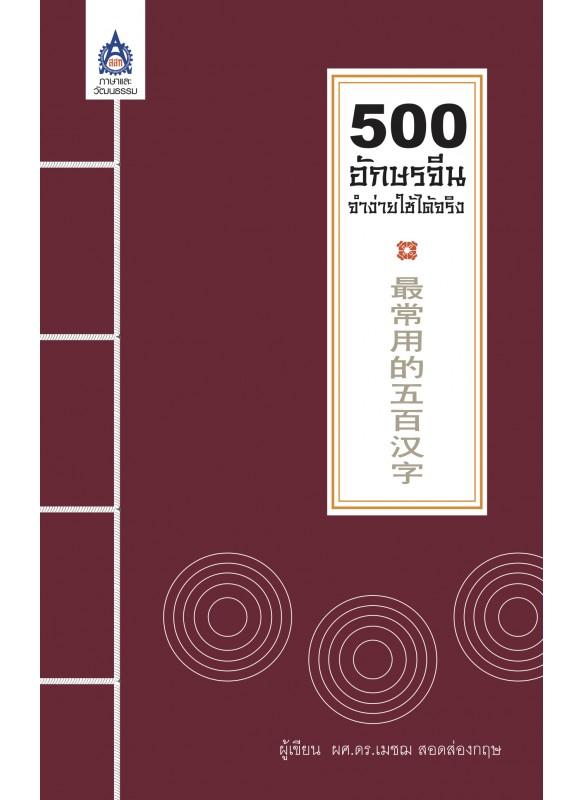 500 อักษรจีน จำง่ายใช้ได้จริง