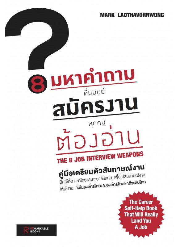 8 มหาคำถามที่มนุษย์สมัครงานทุกคนต้องอ่าน (The 8 Job Interview Weapons)