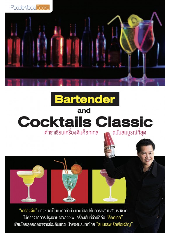 Bartender and Cocktails Classic
