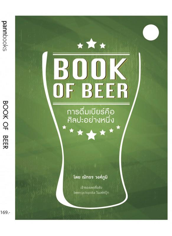 Book of Beer (ออกใหม่)