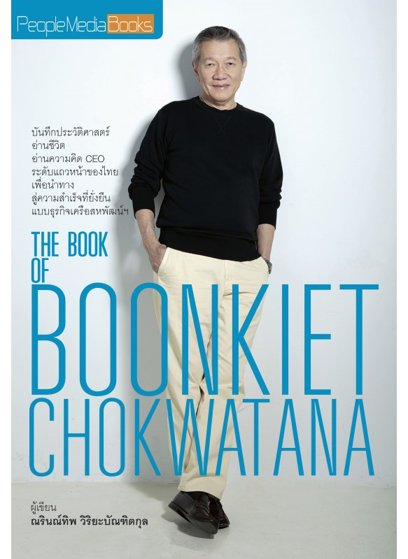 The Book of Boonkiet Chokwatana